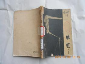 31926《 单杠》(人民体育出版社1965年版)韩毅,馆藏