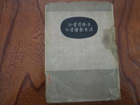东塾读书记.后东塾读书记 中华民国25年 一版一印