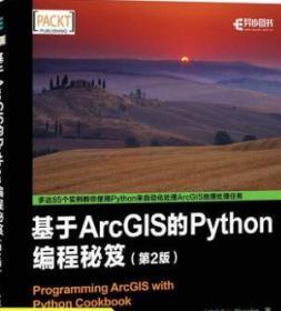 正版现货 基于ArcGIS的Python编程秘笈(第2版) Python编程入门教程书籍 ArcGIS数据处理技术 GIS开发 Python程序设计教材书