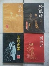 《话本小说》四种:双金锭、珍珠塔、荆钗记、王府命案 (根据传统弹词整理改编)