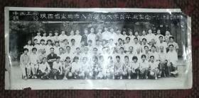 中国工商银行陕西省宝鸡市八六届电大学员毕业留念