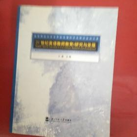 21世纪英语教师教育:研究与发展-北京师范大学百年校庆国际学术研讨会论文集