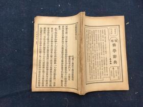民国24年平装--《楞严贯摄》卷9-10卷  一册全   没有封面