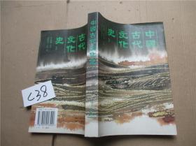 中国古代文化史 2