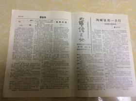 罗塘天地(第22期)【泰县抗洪赈灾专号之二】