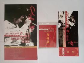 2007呼和浩特齐.宝力高新春独奏音乐会节目单,门票,指挥证(有齐.宝力高,姜金一等亲笔签名)