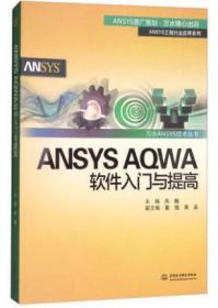 正版现货 ANSYS AQWA软件入门与提高 万水ANSYS技术丛书 ansys aqwa理论基础经典建模方法 AQWA建立船体模型半潜平台模型方法技巧