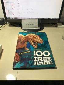 100种珍奇恐龙图鉴:100恐龙