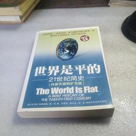 世界是平的(3.0版):21世纪简史