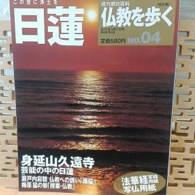 日莲  朝日百科  身延山久远寺