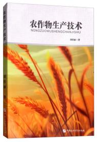 农作物生产技术