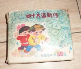 连环画 大侦探小卡莱1-6册全(原盒)F2