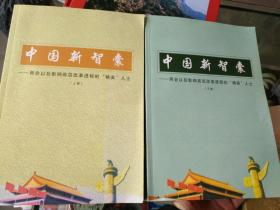 《中国新智囊--两会以后影响高层改革进程的精英人士(上下册)》16开本,铁橱北1--1