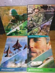 跨世纪战争知识丛书:诡秘的特种部队,间谍战,高技术空战,地雷战之光(4本)