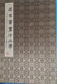 自贡《名家书画集》(黄宗壤 曹 念 朱时昔等24名自贡书画名家 作者真品布面精装成册页)