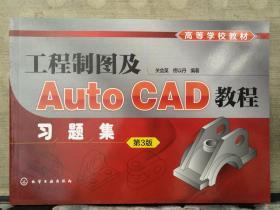 工程制图及AUTOCAD教程习题集(第3版)