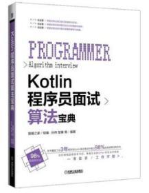 正版现货 Kotlin程序员面试算法宝典 Kotlin基础知识数据结构二叉树算法 面试技巧 程序软件设计书籍 Kotlin面试笔试 队列缓存优化