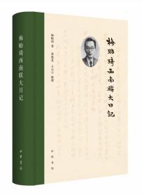 梅贻琦西南联大日记(32开精装 全一册)