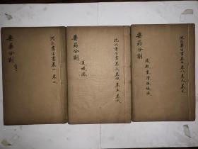 要药分剂 三册全十卷  私藏  清代线装木刻