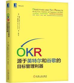 OKR 源于英特尔和谷歌的目标管理利器 盛行于硅谷创新公司的目标管理方法 目标管理绩效考核 企业管理学 现货  9787111572879