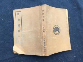 民国24年平装--《楞严贯摄》卷1-2卷  一册全