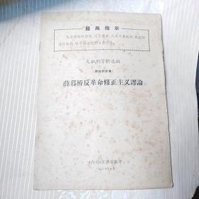 薛暮桥反革命修正主义谬论