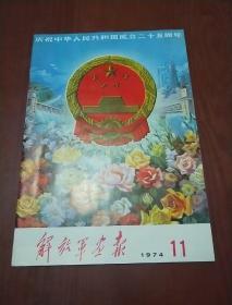 解放军画报1974年第11期