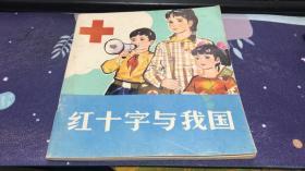 红十字与我国(连环画)