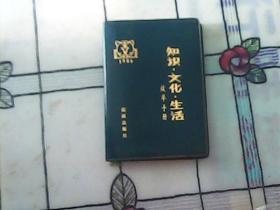 知识.文化.生活效率手册(1985年)