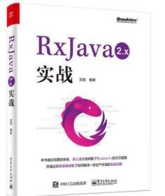 正版现货 RxJava 2.x 实战 线程线程模型建模技术 Android Java后端架构编程 Java8函数响应式编程 RxJava2.x开发程序设计指导书