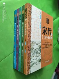 (元代、隋唐五代、汉代、抗战时期、宋代)的一百个老百姓(五本和售)