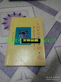 广州方言研究