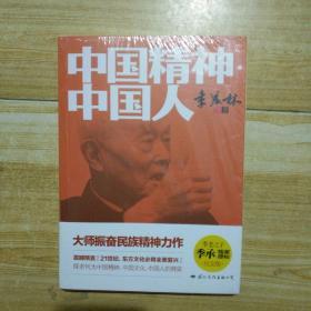 中国精神·中国人