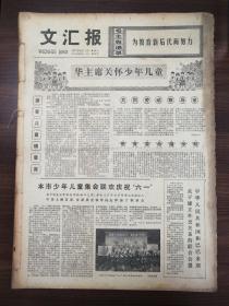 (原版老报纸品相如图)文汇报  1977年6月1日——6月30日  合售