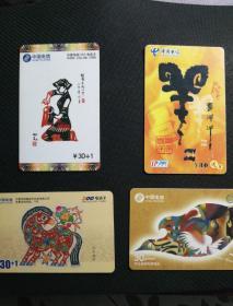 中国电信 电话卡   IP卡  共四张,合售11元。