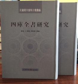 民国期刊资料分类汇编.四库全书研究(全2册)