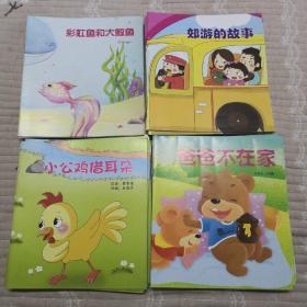 小公鸡借耳朵、爸爸不在家、郊游的故事、彩虹鱼和大鲸鱼(4册合售)24开彩版
