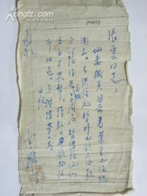 """晋绥边区山西晋中二地委书记.军分区政委""""甘一飞""""给""""张云""""函件(1948年)"""