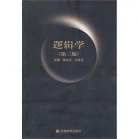 二手正版 逻辑学 姜全吉,迟维东  高等教育出版社 9787040158380