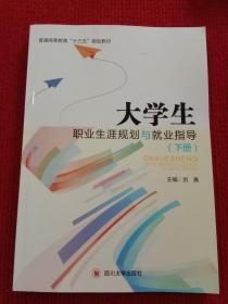 大学生职业生涯规划与就业指导(下册)