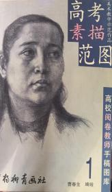高校阅卷教师手稿图库-高考素描范图.1