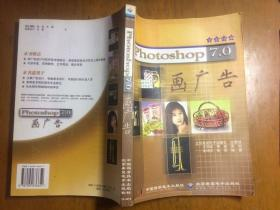 Photoshop 7.0画广告(全彩印刷)正版原版
