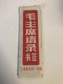 毛主席语录书签 六张带函套 M