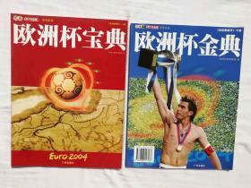 决战葡萄牙 上下册 欧洲杯宝典 金典;胡浩编;广州出版社