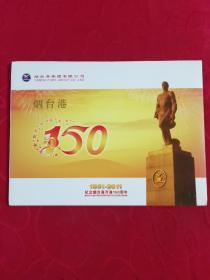 纪念烟台港开港150周年1861-2011个性化邮票1版、纪念封1枚、纪念章1枚