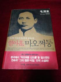 恰同学少年(韩语版书)11