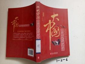 大中国自然地理探索