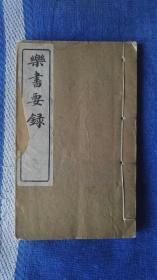 刘半农先生藏书《乐书要录》光绪七年刊,内有其亲笔批点!