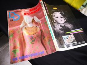 装饰デザイン18 创作のアトリエ 现代人形の作家たち 中国南部少数民族の染织
