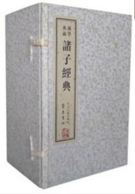 正版 诸子经典 国学经典书籍全套 (一函11册)中州古籍出版社 9787534838859